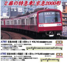 MA 京急2000形(4両固定) 2扉 4両セット 品番: A7962 #マイクロエース #MICROACE