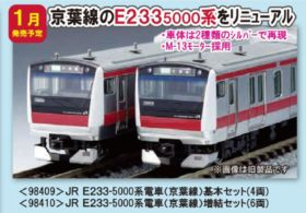 TOMIX E233-5000系電車(京葉線)増結セット 品番:98410 #トミックス