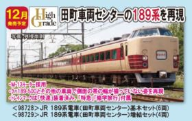 TOMIX 189系電車(田町車両センター)増結セット 品番:98729 #トミックス