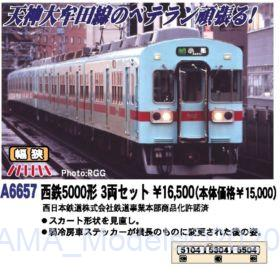 MA 西鉄5000形 3両セット 品番: A6657 #マイクロエース #MICROACE