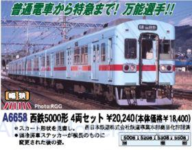 MA 西鉄5000形 4両セット 品番: A6658 #マイクロエース #MICROACE