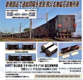 MA 秩父鉄道 ヲキ100+ヲキフ100 鉱石貨物列車 10両セット 品番: A2077 #マイクロエース #MICROACE