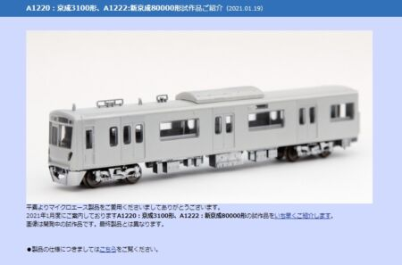 【MICROACE】A1220:京成3100形、A1222:新京成80000形試作品ご紹介(2021.01.19)が掲載されました(マイクロエース)A1220