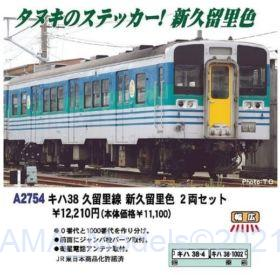 MA キハ38 久留里線 新久留里色 2両セット 品番: A2754 #マイクロエース #MICROACE