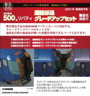 pap-6010 東武500系リバティ連結部品グレードアップセット