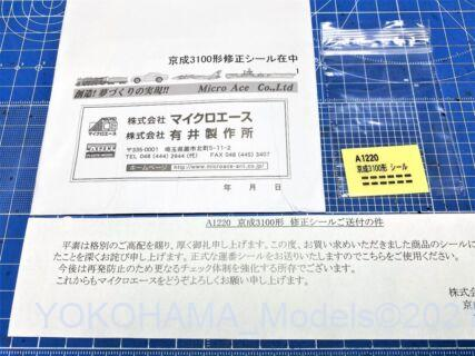 MICROACE A1220 京成3100形3151F 修正シール
